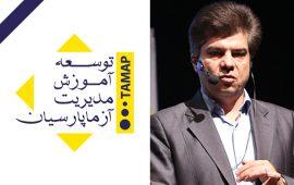احمدرضا فتوت-بررسی مشکلات ارزیابی عملکرد در سازمانها