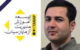 علی تقی زاده هرات-پنجمین همایش ارزیابی عملکرد
