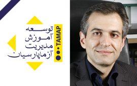 آرمین خوشوقتی-بررسی مشکلات ارزیابی عملکرد در سازمانها