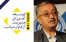 Seyyed Saeid Emami