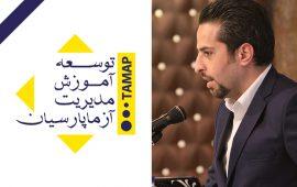 Hamid Mohseni