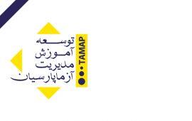 مرکز توسعه آموزش های مدیریت آزما پارسیان