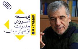 Ahad Faramarz Gharamaleki