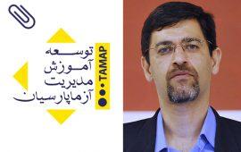 Farid Khosh Alhan