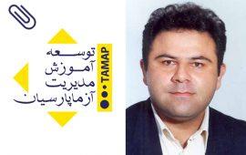 Peyman Pejmanzad
