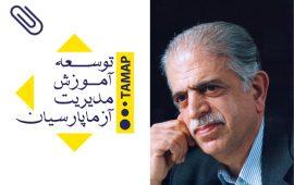 Seyed Mahdi Alvani